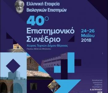 Στη Βέροια το 40ο συνέδριο της Ελληνικής Εταιρείας Βιολογικών Επιστημών από 24 έως 26 Μαϊου