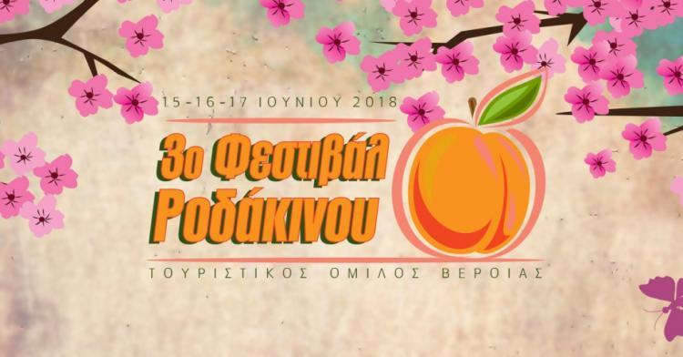 Τουριστικός Όμιλος Βέροιας: 3o Φεστιβάλ Ροδάκινου Βέροιας από 15 έως 17 Ιουνίου