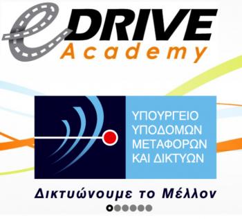 Παρουσίαση της εκπαιδευτικής πλατφόρμας e-drive academy