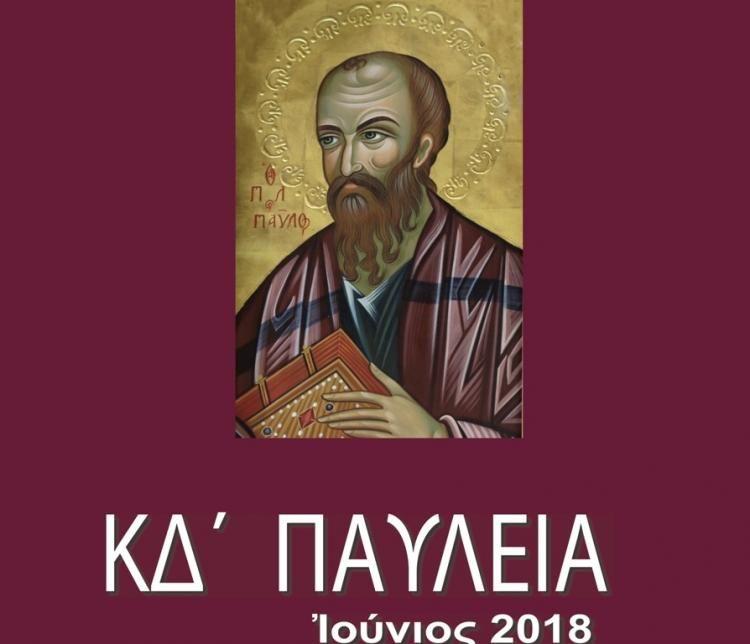Παρουσία του Πατριάρχη Αλεξανδρείας Θεόδωρου τα φετινά, 24α, «Παύλεια» της Μητρόπολής μας, πρόγραμμα εκδηλώσεων