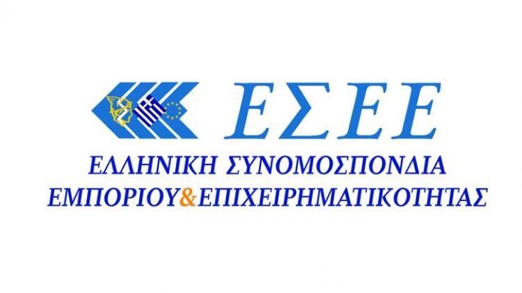 Με επίκεντρο τα φλέγοντα θέματα των επιχειρήσεων και του εμπορίου συνεδρίασε το Διοικητικό Συμβούλιο της ΕΣΕΕ
