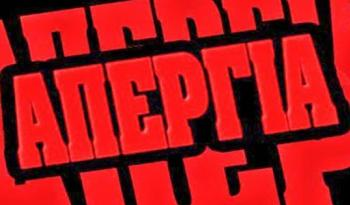 Πανελλαδική Επιτροπή Μπλόκων: Κάλεσμα στις απεργιακές συγκεντρώσεις των ταξικών εργατικών σωματείων την Τετάρτη 30 Μάη