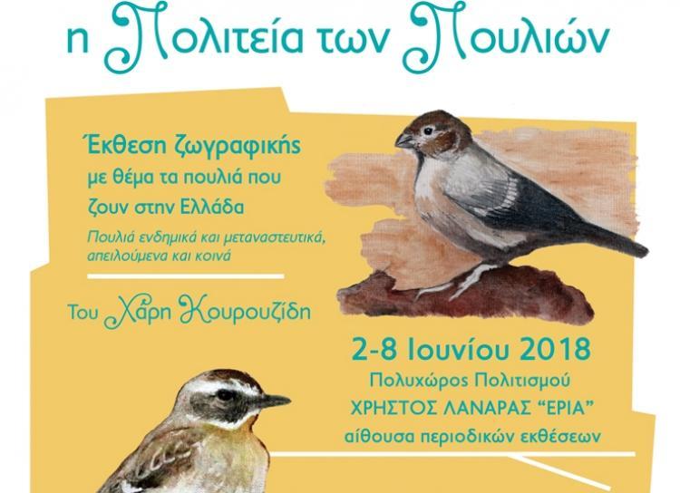 «Η Πολιτεία των Πουλιών» : έκθεση ζωγραφικής του Χάρη Κουρουζίδη από τον Όμιλο «Αράπιτσα»