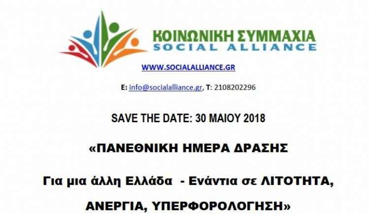 SAVE THE DATE : 30 Mαϊου 2018, «Πανεθνική ημέρα δράσης»