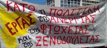 ΕΡΓ.Α.Σ. : «Συμμετέχουμε μαζικά στην 24ωρη απεργία στις 30 Μάη!»