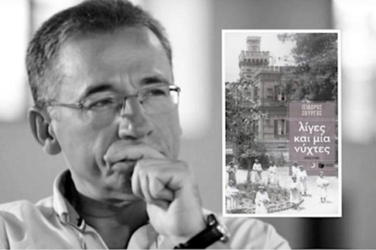Συνάντηση με το συγγραφέα Ι.Ζουργό, με αφορμή το καινούργιο βιβλίο του «ΛΙΓΕΣ ΚΑΙ ΜΙΑ ΝΥΧΤΕΣ», στο ΕΚΚΟΚΚΙΣΤΗΡΙΟ ΙΔΕΩΝ
