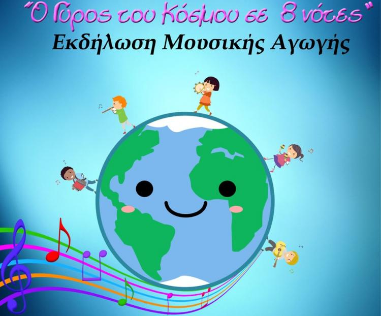 «Ο Γύρος του κόσμου σε 8 νότες» από το τμήμα μουσικής αγωγής του Ωδείου της Ιεράς Μητροπόλεως