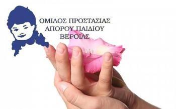 Εκλογές για νέο Διοικητικό Συμβούλιο στον Όμιλο Προστασίας Παιδιού Βέροιας