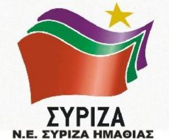 Ανακοίνωση της ΝΕ ΣΥΡΙΖΑ Ημαθίας για το θέμα του Μακεδονικού