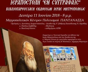 Ιεραποστολή «εν συγγραφαίς» :βιβλιοπαρουσίαση Εκδόσεων Ιεράς Μητροπόλεως
