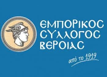 Έκτακτη Γ.Σ. του Ε.Σ. Βέροιας για τροποποίηση του καταστατικού του για την Ένταξη στο Πρόγραμμα «Ανοιχτά Κέντρα Εμπορίου»
