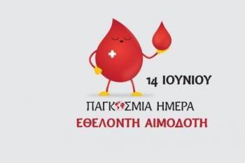 Δράση ενημέρωσης και ευαισθητοποίησης του κοινού στο Κέντρο Υγείας Βέροιας την Πέμπτη 14 Ιουνίου