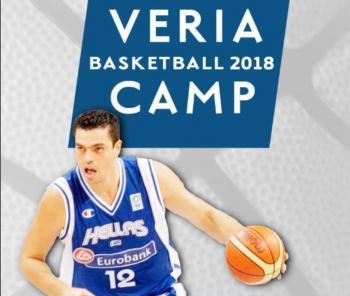 Αφιερωμένο στο ροδάκινο το Veria Basketball Camp 2018