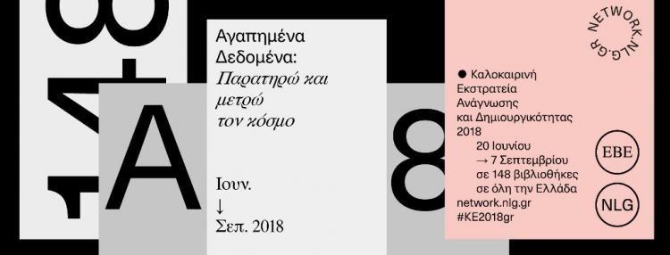 Καλοκαιρινή Εκστρατεία Ανάγνωσης και Δημιουργικότητας 2018 στη Δημόσια Κεντρική Βιβλιοθήκη Βέροιας, πρόγραμμα Ιουνίου