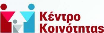 «Τεχνικές Πλοήγησης στην αγορά Εργασίας : Βιογραφικό Σημείωμα-Συνοδευτική Επιστολή», δωρεάν ομαδικό εργαστήριο συμβουλευτικής