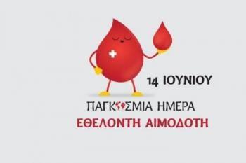 Εύξεινος Λέσχη Βέροιας : 14 Ιουνίου 2018, Παγκόσμια ημέρα Εθελοντή Αιμοδότη