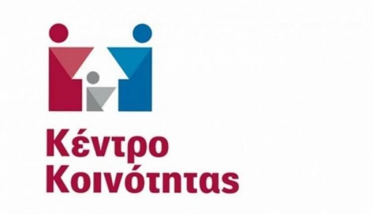 Ημερίδα ενημέρωσης για τις Υπηρεσίες και Παροχές του Κέντρου Κοινότητας Δήμου Βέροιας