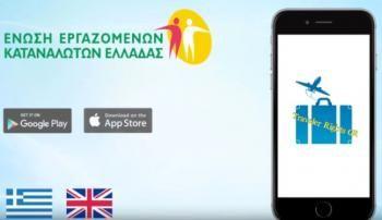 «Traveler Rights GR» : καινοτόμα εφαρμογή για την προστασία των δικαιωμάτων των Ταξιδιωτών στην Ελλάδα
