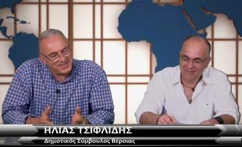 Εφ΄ όλης της ύλης, δημοτικής και αγροτικής, ο Ηλίας Τσιφλίδης στη διαδικτυακή μας τηλεόραση!