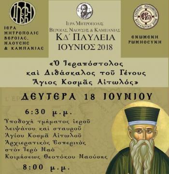 ΚΔ' ΠΑΥΛΕΙΑ: Εκδήλωση για τον πατρο-Κοσμά (Άγιος Κοσμάς ο Αιτωλός)