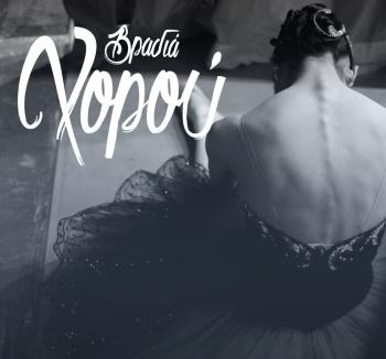 Βραδιά χορού 2018 από την Εύξεινο Λέσχη Ποντίων Νάουσας