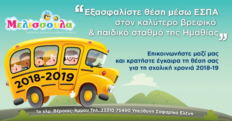 Κρατήστε έγκαιρα θέση στον Πρότυπο Βρεφικό & Παιδικό Σταθμό / ΚΔΑΠ ΜΕΛΙΣΣΟΥΛΑ