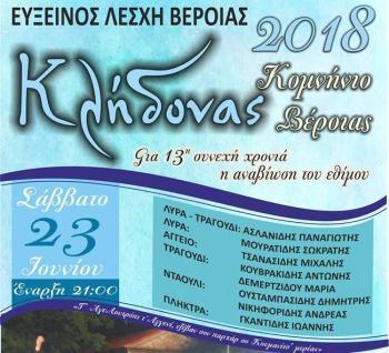 Το έθιμο του «Κλήδονα» αναβιώνει η Εύξεινος Λέσχη Βέροιας το Σάββατο 23 Ιουνίου