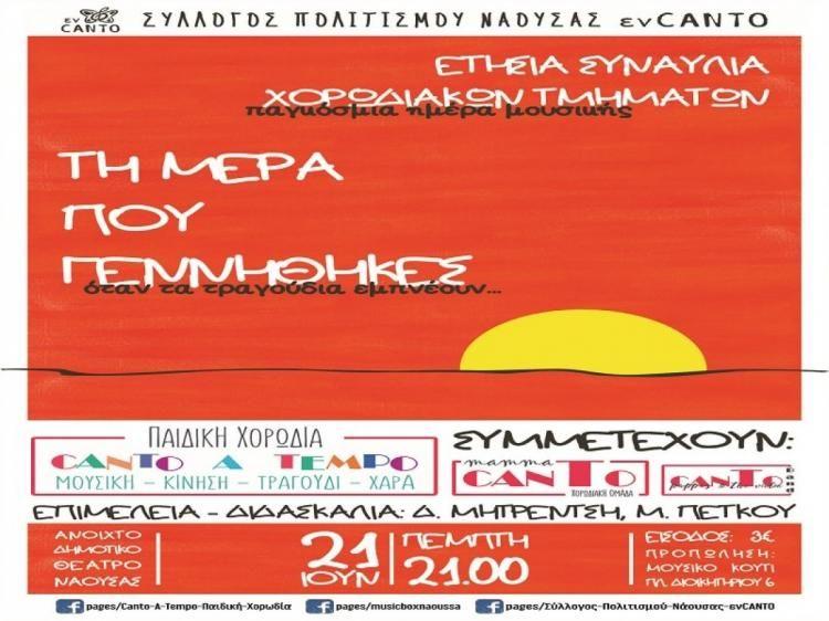 Ετήσια Συναυλία Λήξης Χορωδιακού Έτους στο Ανοιχτό Δημοτικό Θέατρο Νάουσας από την Παιδική Χορωδία Canto A Tempo