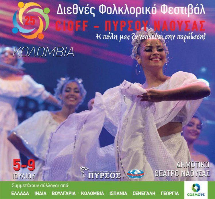 Σε ethnic ρυθμούς το 25ο φεστιβάλ CIOFF-Πυρσού Νάουσας