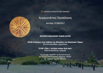 Πανσέληνος του Αυγούστου στα μνημεία και τα μουσεία της Ημαθίας