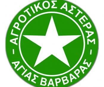Ανακοίνωση Αγροτικού Αστέρα για το πρωτάθλημα υποδομών 2018-19