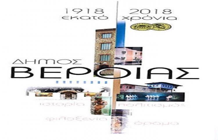 Το Δήμο Βέροιας βραβεύει η Ιερά Μητρόπολη για τα 100 χρόνια από την ίδρυσή του στο Χώρο Τεχνών
