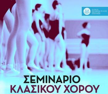 «Σεμινάριο Κλασικού Χορού» από το Δημοτικό Ωδείο Νάουσας, 29 Ιουνίου με 1 Ιουλίου 2018