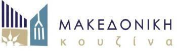 Η ΠΚΜ σε εκδήλωση για την προώθηση της Π.Ο.Π. γαστρονομίας της Ελλάδας στο ευρωπαϊκό κοινοβούλιο