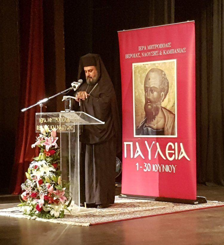 Το συγκινητικό μήνυμα του Πατριάρχη Αντιοχείας στην έναρξη των 23ων Παυλείων