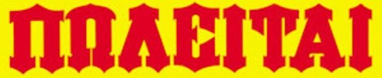 Πώληση Μεζονέτας Στον Άγιο Γεώργιο Δήμου Δοβρά, 224 τ.μ. Με Οικόπεδο 636 τ.μ.