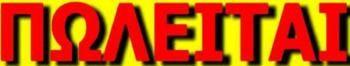Πώληση Χωραφοοικοπέδου (Πλαγιά Πατρίδας, όπισθεν μοναστηρίου Δοβράς) 4,5 στρέμματα