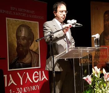 Kώστας Βοργιαζίδης από το βήμα των 24ων Παυλείων : «Μικρή Ιερουσαλήμ η Αποστολική Βέροια»