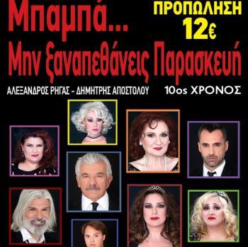 «ΜΠΑΜΠΑ ΜΗΝ ΞΑΝΑΠΕΘΑΝΕΙΣ ΠΑΡΑΣΚΕΥΗ…» την Παρασκευή 6 Ιουλίου στις 21:30 στο Θέατρο Άλσους Μελίνα Μερκούρη
