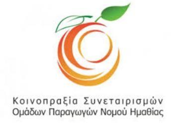 Εξώδικο στον ΕΛΓΑ έστειλε η Κοινοπραξία Συνεταιρισμών Ομάδων Παραγωγών Ημαθίας