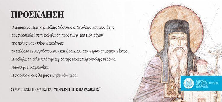 Εκδήλωση προς τιμήν του Πολιούχου της Νάουσας Οσίου Θεοφάνους