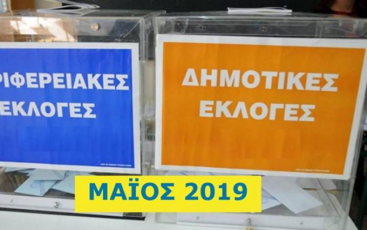 Παρά τις δεσμεύσεις Σκουρλέτη, Μάιο 2019 οι αυτοδιοικητικές εκλογές-Δηλώσεις Βεσυρόπουλου, Καλαϊτζίδη, Κουτσογιάννη