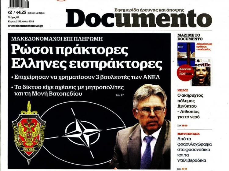 Μια επικείμενη ταξιδιωτική οδηγία της Ρωσίας ενάντια στην Ελλάδα και τότε θα τρώμε όλοι μας...ντοκουμέντα!
