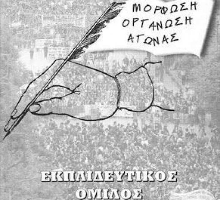 Ε.Ο. Ημαθίας : «Βλαχογιάννειο Μουσείο μιλιταριστικής- αντικομμουνιστικής προπαγάνδας και παραχάραξης της Ιστορίας του τόπου μας»