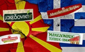 Σήμα κινδύνου για το brand name «Μακεδονία», μετά τη συμφωνία των Πρεσπών