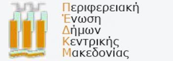 Συνεδριάζει την Παρασκευή το Δ.Σ. της Περιφερειακής Ένωσης Δήμων Κεντρικής Μακεδονίας