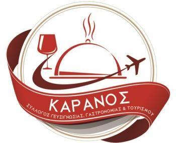 Με επιτυχία διαγωνισμός του Ερασιτέχνη Μάγειρα από τον «ΚΑΡΑΝΟ»