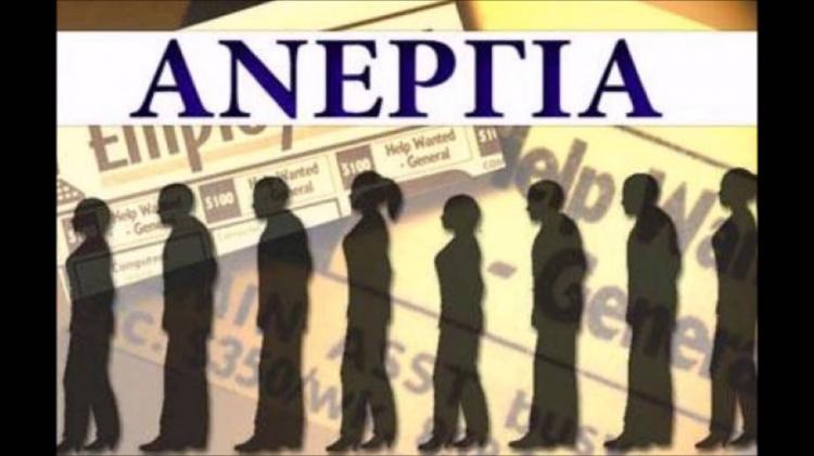 35% η εκτιμώμενη πραγματική ανεργία στη Βέροια και 62% στην Αλεξάνδρεια
