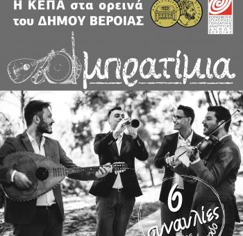 H ΚΕΠΑ στα ορεινά με τα  «Μπρατίμια», έξι συναυλίες με ελεύθερη είσοδο!