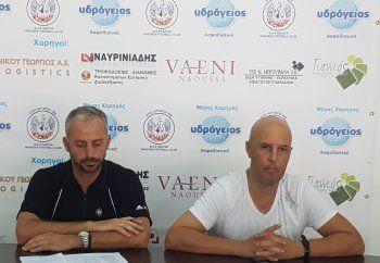 Απ. Μπέκας και Δ. Χριστοφορίδης μίλησαν για τους φετινούς στόχους του Φ.Α.Σ. Νάουσα